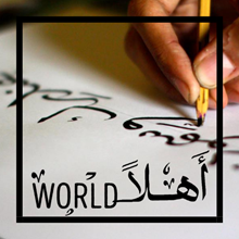 Ahlan World's Logo