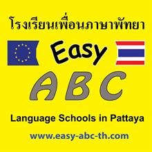 Easy ABC's Logo